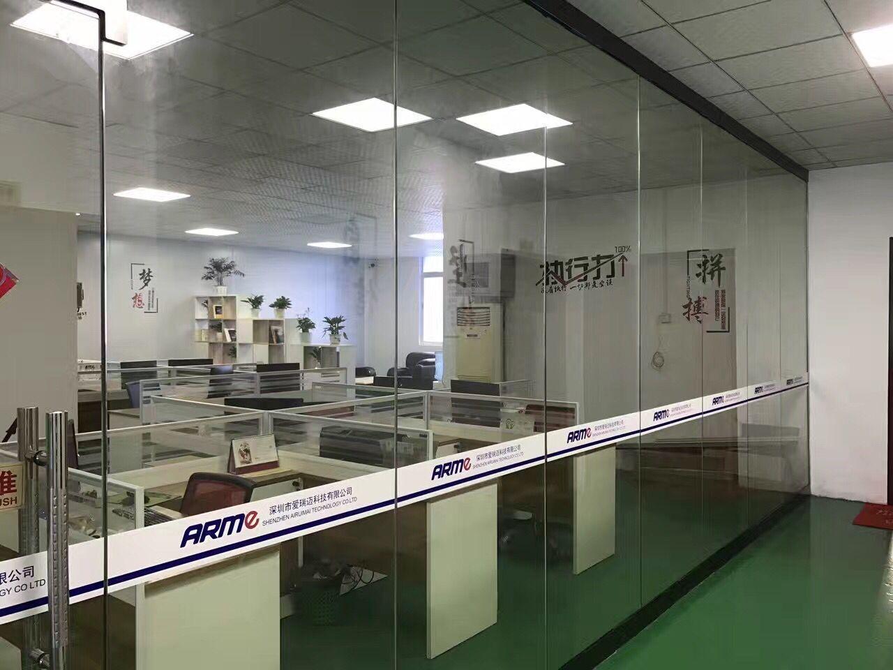 深圳市爱瑞迈科技有限公司